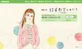 NHK出版 連続小説『投資教室の女たち』