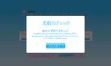 講談社with × CLINIQUE タイアップサイト 美肌力チェック