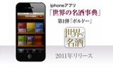iPhoneアプリ 「世界の名酒辞典」PV制作