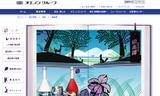 鍛高譚(たんたかたん)ブランドサイト