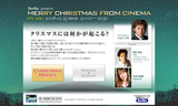 J-WAVE MERRY CHRISTMAS FROM CINEMA