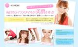 講談社with × CLINIQUE タイアップサイト モデルの一日