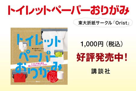 書籍「トイレットペーパーおりがみ」PV制作
