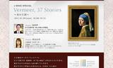 J-WAVE SPECIAL Vermeer, 37 Stories ~光の王国~