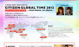 J-WAVE NEW YEAR SPECIAL CITIZEN GLOBAL TIME 2012 ~YOUR DREAM, MY DREAM~