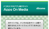 ドコモスマホアプリ紹介サイト Apps On Media