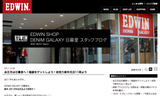 EDWIN SHOP BLOG