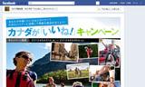 カナダ観光局facebookページ カナダが「いいね!」キャンペーン