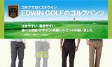 EDWIN GOLF ゴルフパンツ特設ページ