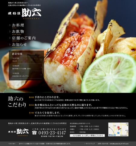 日本料理店『磯料理 助六』