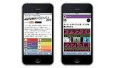J-WAVE AUTUMN AGENDA 2012 スマートフォンサイト