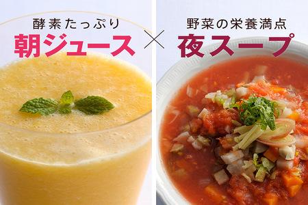 朝ジュース夜スープダイエット本