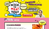 J-WAVE HOLIDAY SPECIAL GYUKAKU presents NICE TO MEAT YOU!