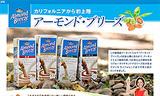 J-WAVE 竹中三佳がアーモンドミルク発祥の地カリフォルニアへ