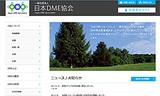 一般社団法人 日本DME協会