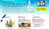 J-WAVE LIFE IS A GIFT 特番
