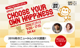 J-WAVE NEW YEAR SPECIAL『CHOOSE YOUR OWN HAPPINESS』
