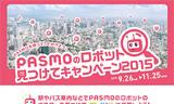 PASMOのロボット見つけてキャンぺーン2015