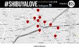#SHIBUYALOVE インスタグラムで投稿│渋谷文化プロジェクト 10th ANNIVERSARY