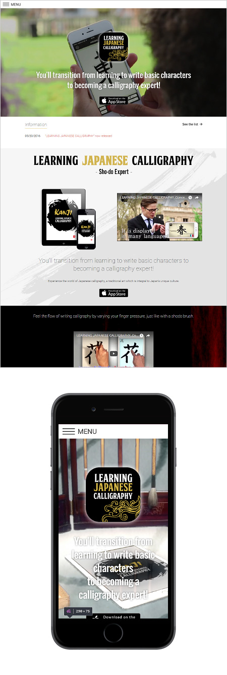 Appleアプリ「LEARNING  JAPANESE  CALLIGRAPHY」サイト制作