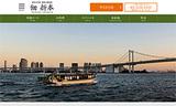東京の月島・佃島の屋形船「佃折本」