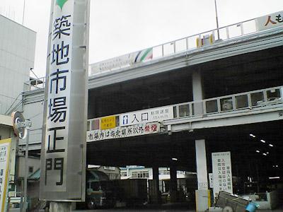 090331_tsukiji1.jpg