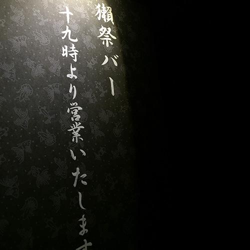150805_ishi_04.jpg