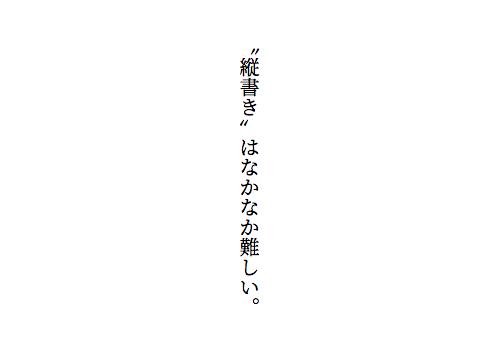 tategaki.png