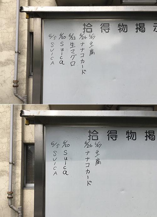tsukiji_bulletinboard.jpg